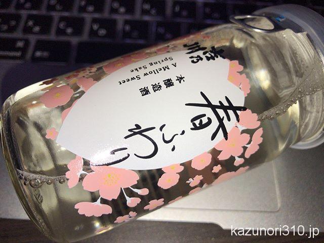#春ふわり #菊乃川 #iPhone7Plus