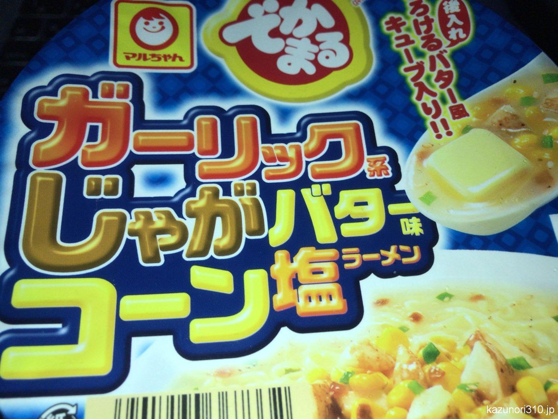 #ガーリック系 #じゃがバター味 #コーン塩ラーメン #マルちゃん