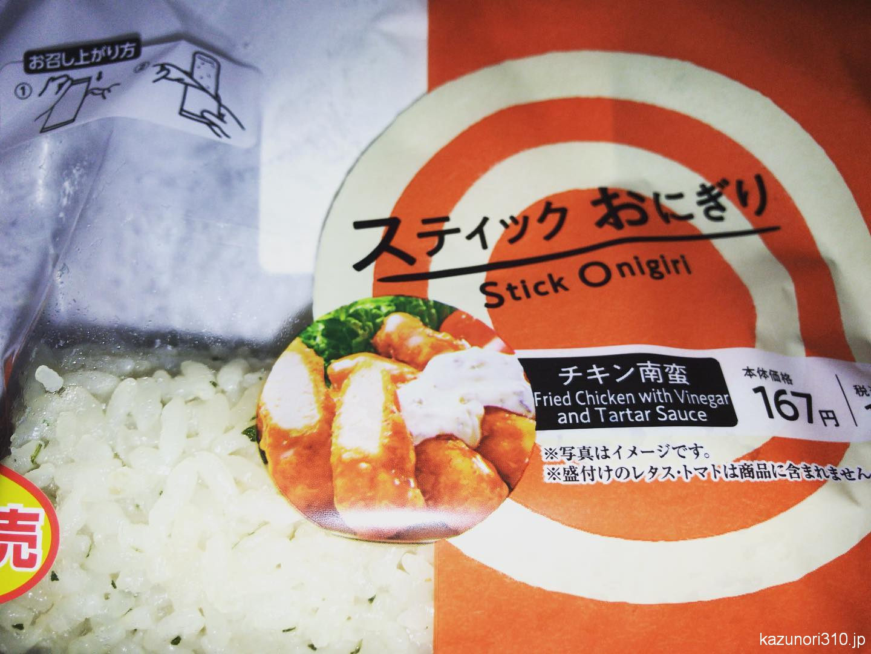 """<span class=""""title"""">#スティックおにぎり #チキン南蛮 #ローソン 包装におにぎりがくっついて、やや食べづらい。</span>"""