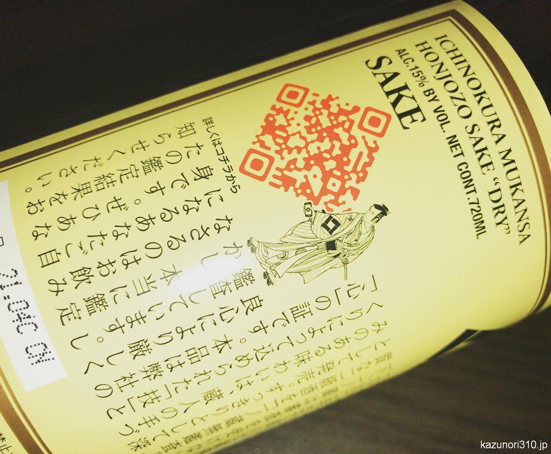 """<span class=""""title"""">#一ノ蔵 #無鑑査 #本醸造 #辛口 うまうま。デザインかと思ったらQRコードなのかー</span>"""