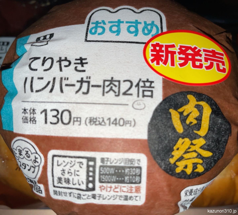 "<span class=""title"">#てりやきハンバーガー肉2倍 #ローソン</span>"