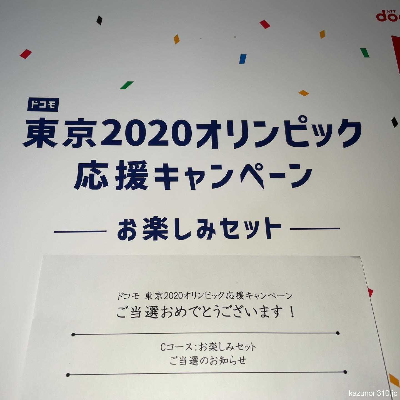 "<span class=""title"">#ドコモ東京2020オリンピック応援キャンペーン #ドコモ製品はありません コカコーラや日清食品、明治とか。</span>"